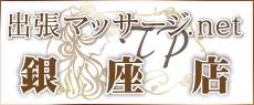 出張マッサージ.net銀座店