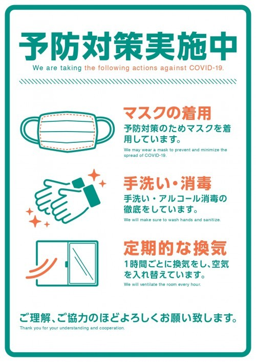 新型コロナウイルス予防対策ポスター_page-0004