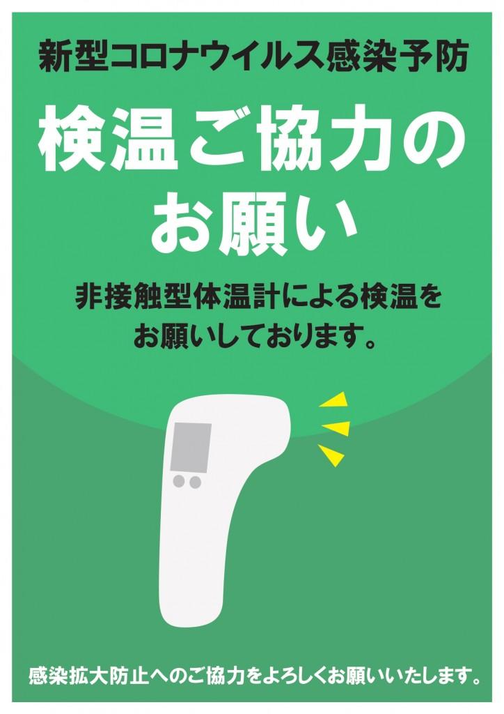 検温ご協力お願い_page-0001